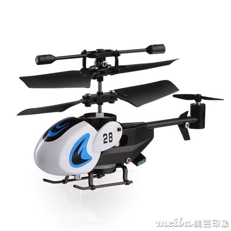 無線迷你遙控直升玩具飛機兒童小型無人機充電耐摔兒童qm 美芭 聖誕節禮物