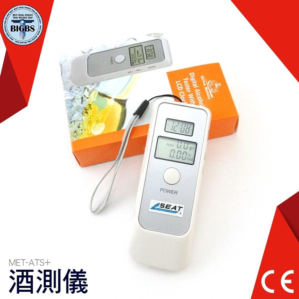 利器五金 酒測儀 酒駕 酒精濃度 測量 數位型呼氣式 液晶顯示 ATS+