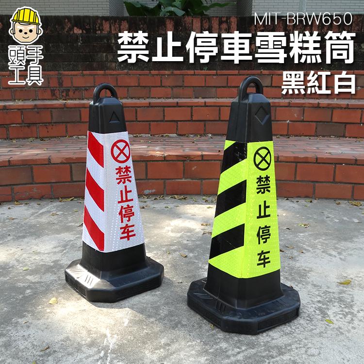 《頭手工具》三角錐 禁止停車交通錐 警示牌 停車樁 請勿泊車 告示牌 停車路障錐 雪糕筒 MIT-BRW650(黑紅白)