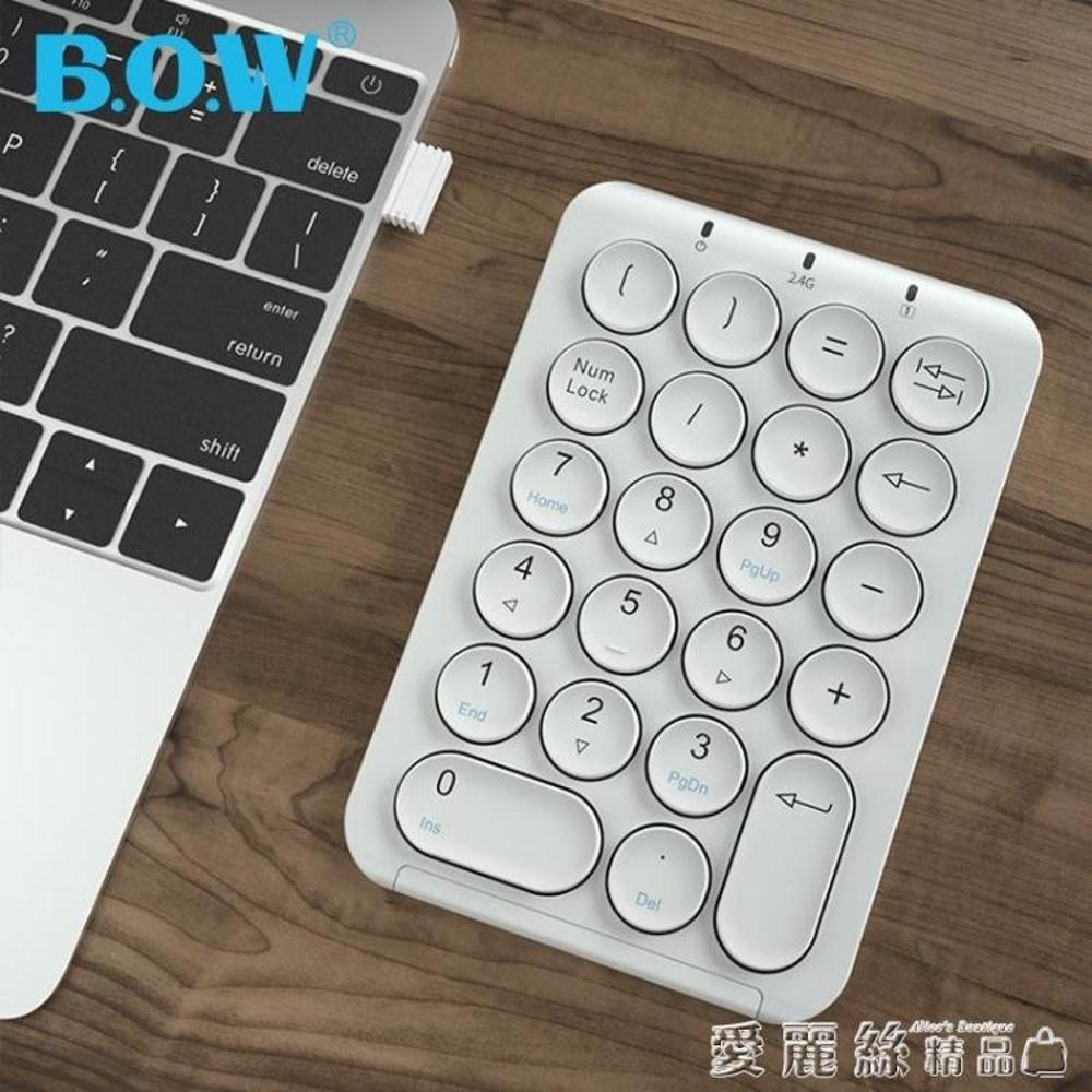 無線數字小鍵盤充電筆記本電腦財務會計收銀臺式銀行密碼輸入器 清涼一夏钜惠
