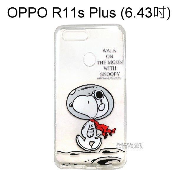 SNOOPY空壓氣墊軟殼 [漫步月球] OPPO R11s Plus (6.43吋) 史努比【正版授權】