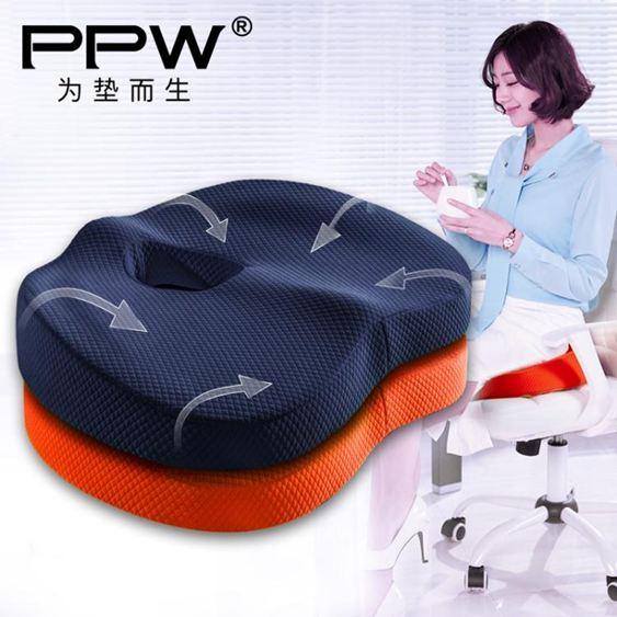 美臀坐墊PPW坐墊辦公室慢回彈記憶棉學生透氣美臀屁股座墊加厚椅子椅墊