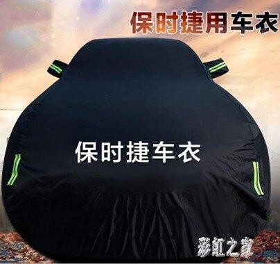汽車車罩保時捷718boxster卡宴macan車衣911panamera專用車罩防曬防雨隔熱罩PH621  萬事屋  聖誕節禮物