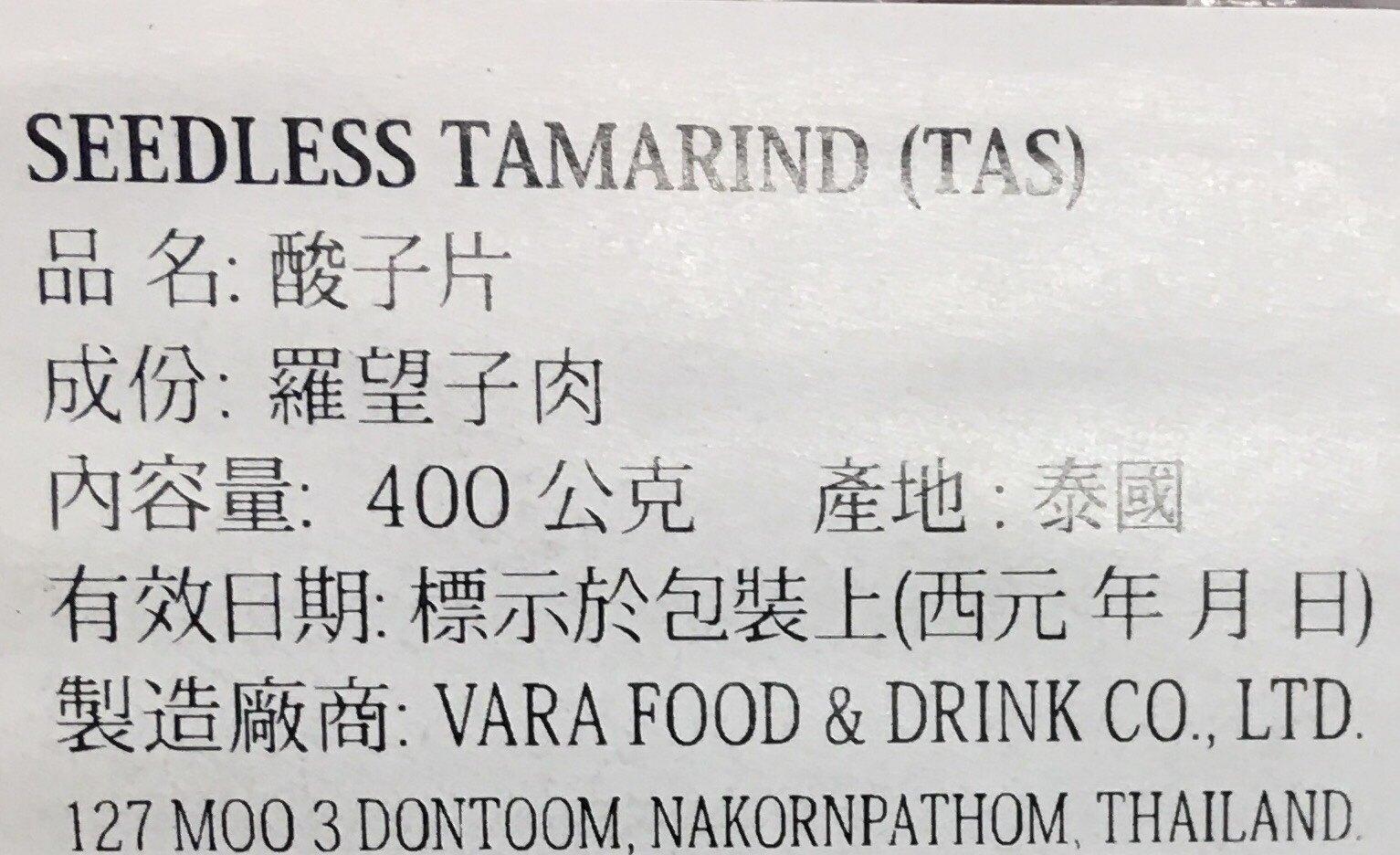 泰國 TAS 酸子片 羅望子糕 酸子糕