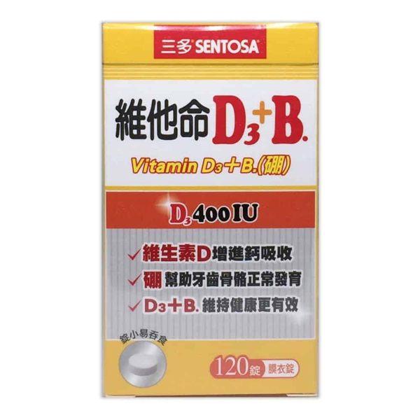 三多 維他命D3+B. 膜衣錠 120粒/盒◆德瑞健康家◆