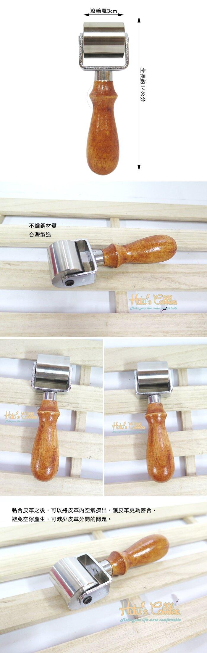 ○糊塗鞋匠○ 優質鞋材 N155 台灣製造 台製不鏽鋼滾輪3cm 推輪 皮革 工具 手作