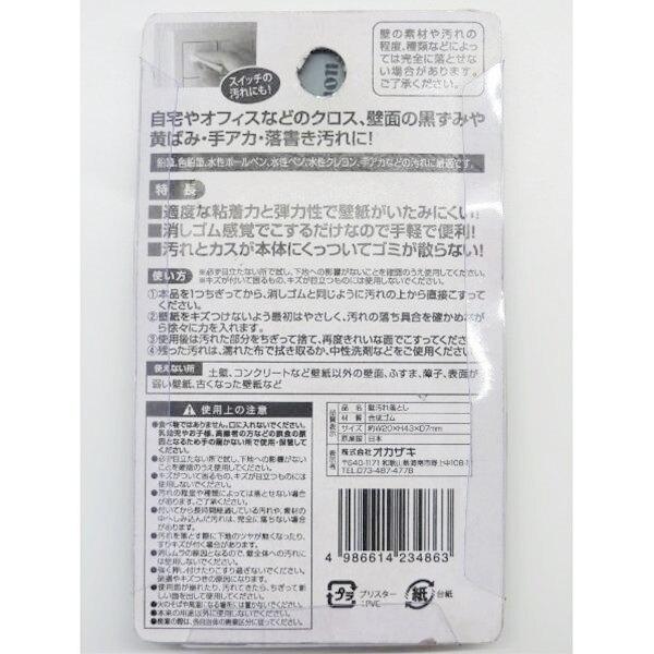 OKAZAKI 日本製牆壁去汙橡皮擦,鞋用橡皮擦/去汙橡皮擦/廁所去污橡皮擦,X射線【C234863】