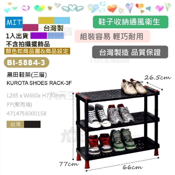 【九元生活百貨】翰庭 BI-5884-3 黑田 3層鞋架 收納架 三層鞋架 台灣製
