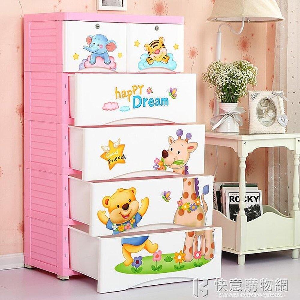 收納櫃加厚抽屜式 塑料五斗櫃寶寶衣櫃整理儲物櫃 兒童衣櫃 NMS快意購物網