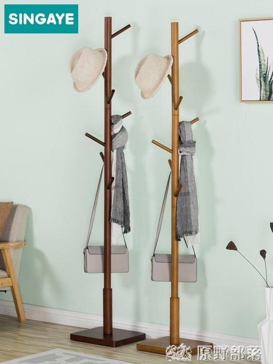 衣帽架 心家宜衣帽架落地臥室實木掛衣架創意簡約現代歐式客廳衣服架子