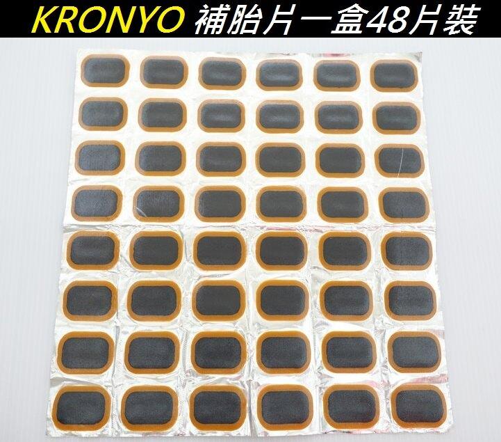 《意生》【正品台灣製 M號】KRONYO TM48補胎片附補胎膠水 自行車腳踏車 機車修車工具 PAX RAX GIYO可參考