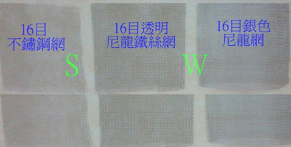 GG01-35RL 免運 16目3.5尺寬不鏽鋼透明尼龍網 整捲售 塑膠網 紗門網紗窗網 紗網 鋁窗網防塵網 不銹鋼絲網