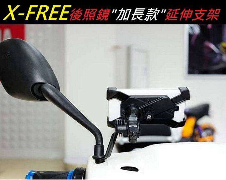 《意生》X-FREE摩托車機車電動車 後照鏡加長款延伸支架底座 可鎖手機架 導航架鷹爪手機架四爪導航架手機架轉接座
