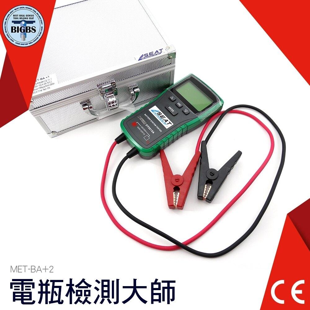 蓄電池檢測儀多功能12V 24V電池容量測試儀內阻汽車電瓶檢測儀 BA+2 利器五金