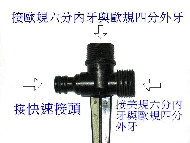 4分旋轉式噴頭灑水器(塑膠環)20cm塑膠腳架