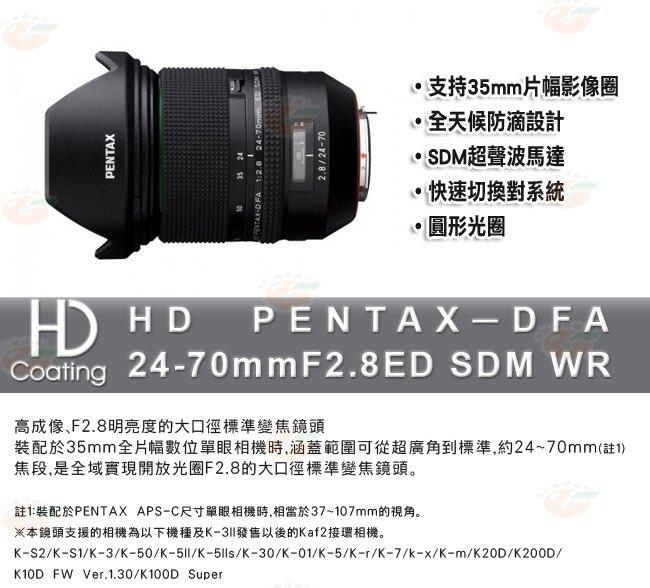 送拭鏡筆 PENTAX HD D FA 24-70mm F2.8 ED SDM WR 廣角變焦鏡頭 公司貨 全片幅 24-70