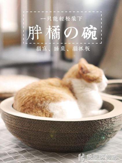 貓抓板貓爪板碗型貓窩貓咪玩具瓦楞紙磨爪器四季寵物沙發房子  快意購物網