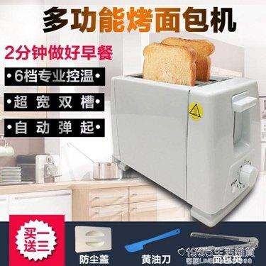 麵包機 全自動不銹鋼多士爐烤面包機 家用2片迷你 吐司機自動彈起早餐機   全館八八折