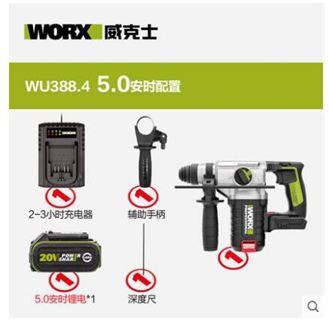 充電式鋰電電錘WU388 多功能工業級沖擊鉆電捶電搞電動工具 mks免運