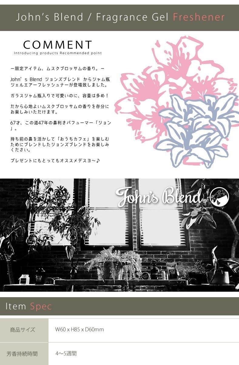 春季限定【John's Blend】John's護手霜-櫻花麝香