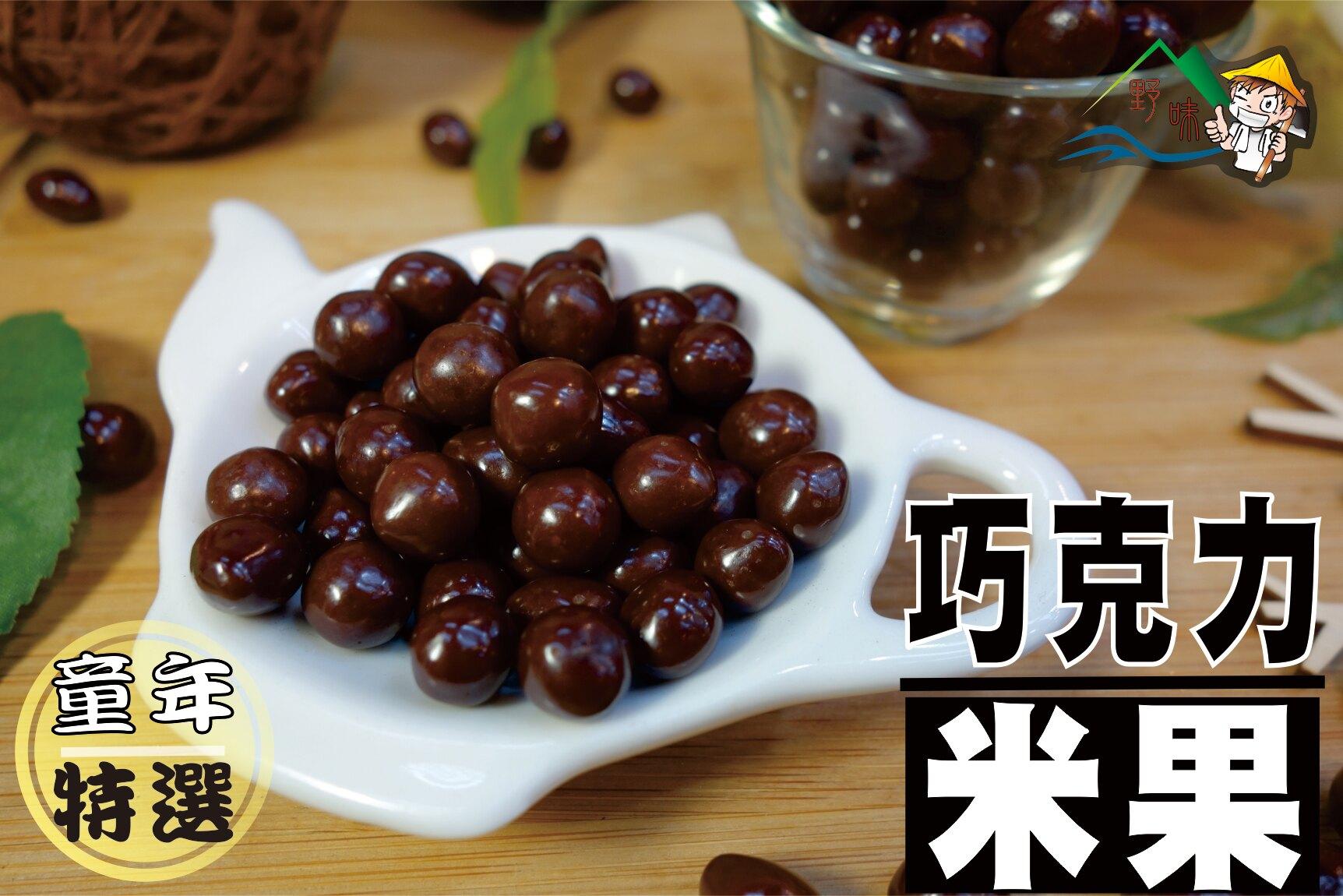 【野味食品】紅蜻蜓 巧克力米果(巧克力米豆,巧克力豆,米菓巧克力) 280g/包,760g/包(桃園實體店面出貨)