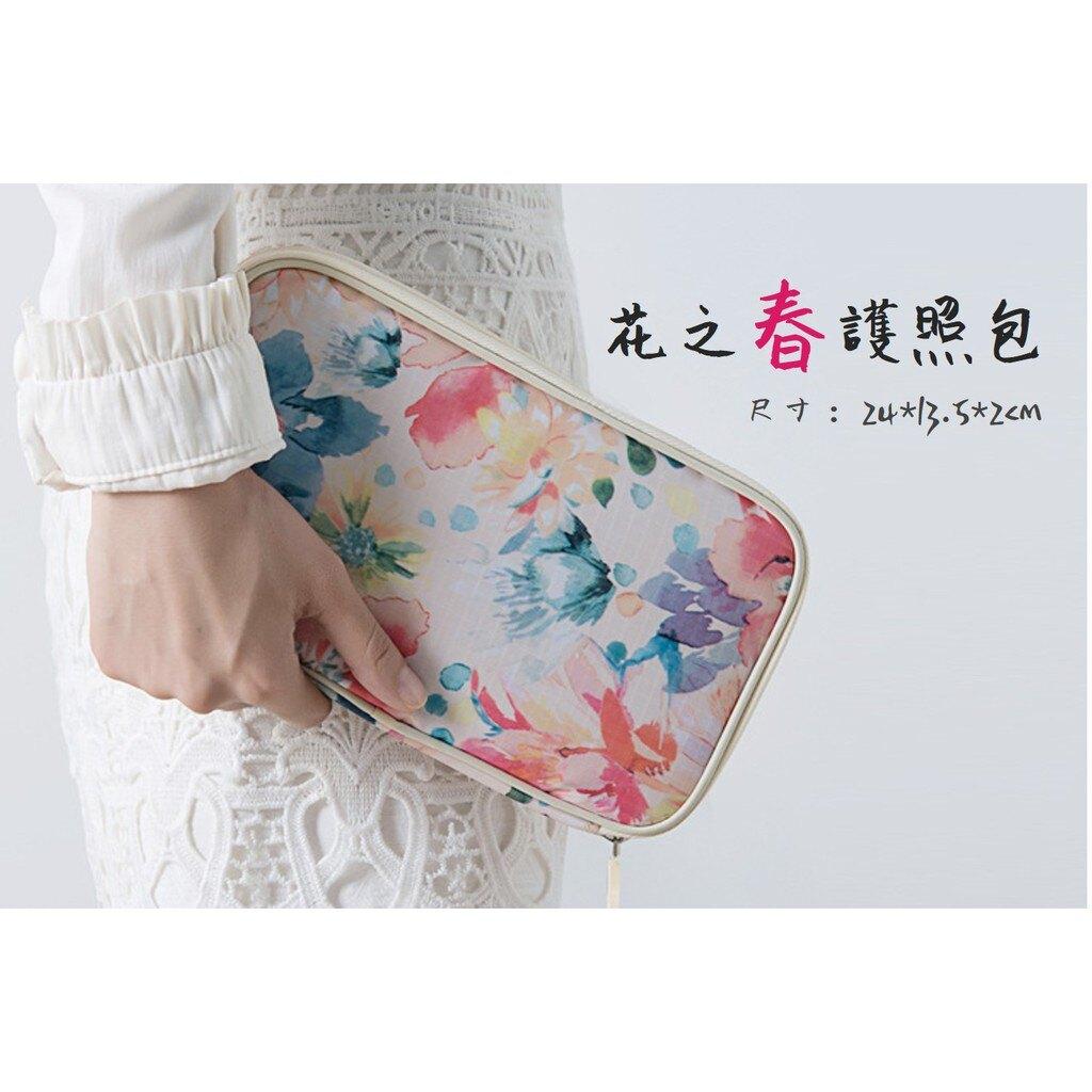 台灣現貨 花之系列護照包