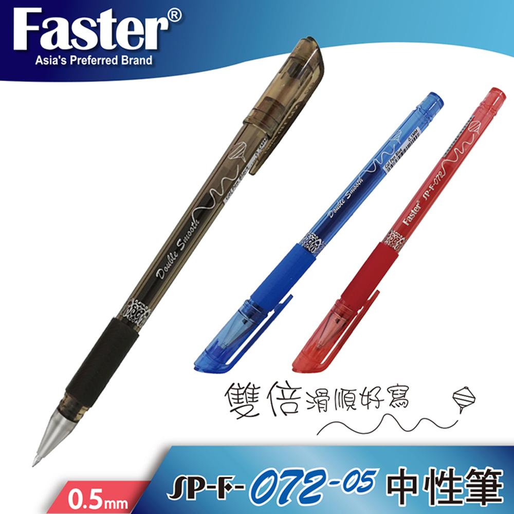 中性筆  龍品SP-F-072-05中性筆0.5mm-12入 【文具e指通】  量販團購★