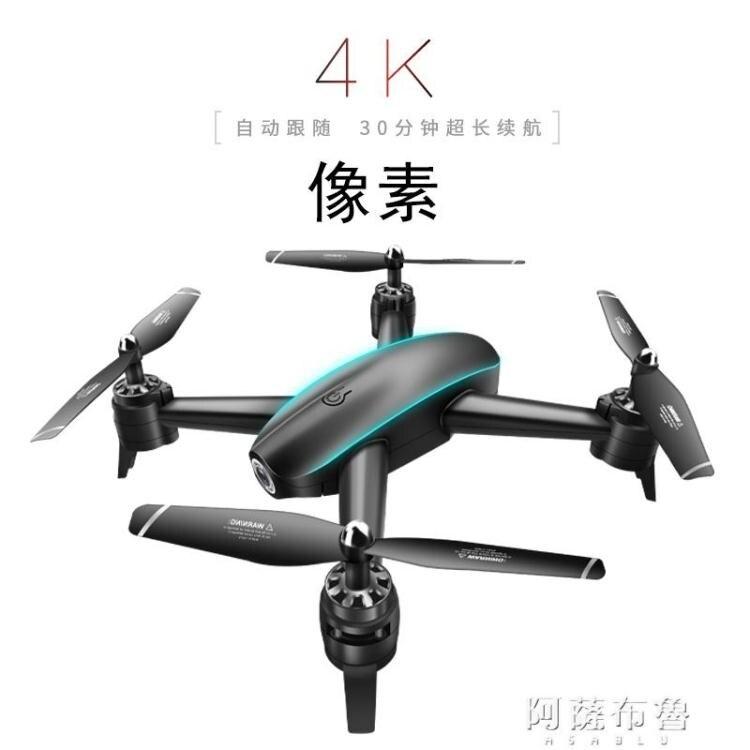 無人機 長續航無人機高清專業4k戶外飛行器遙控直升飛機成人航模玩具
