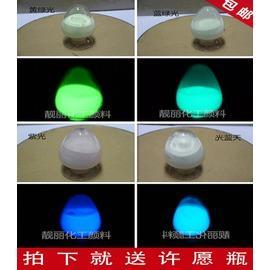 紫光1kg 夜光粉  高亮度夜光粉 可制作夜光漆熒光漆 20g袋裝 4色
