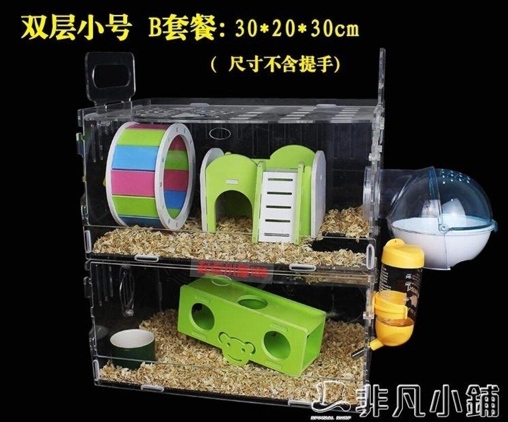 倉鼠籠 倉鼠籠亞克力倉鼠籠子雙層別墅超透明倉鼠寶寶用品籠子套餐   非凡小鋪JD