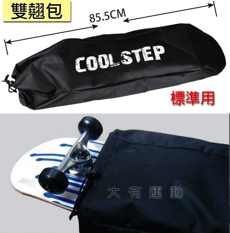 標準 滑板 / 雙翹板 / 技術板 四輪 板包 加厚 牛津布 滑板袋 滑板包 防水 側背包 側背袋 D00588