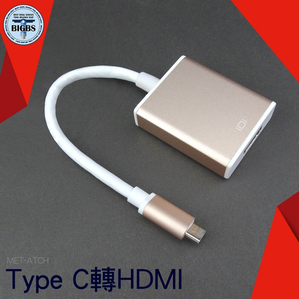 ATCH Type C轉HDMI 三星S8note手機連接電視 轉接顯示器 利器五金