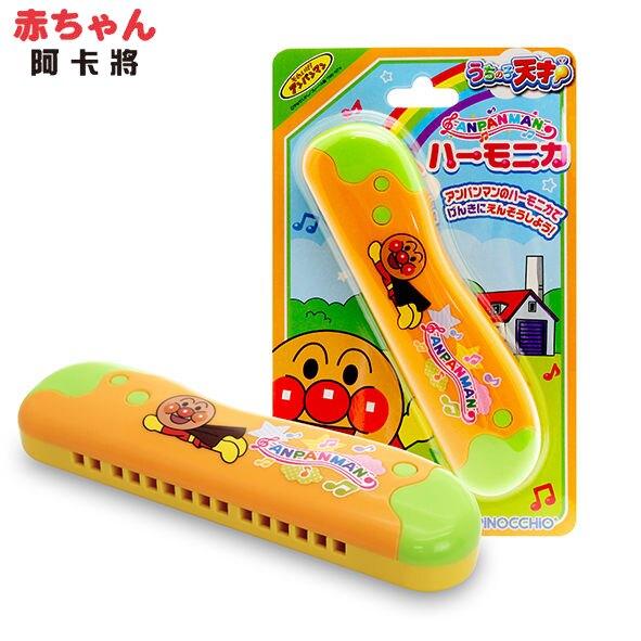 AGATSUMA 麵包超人樂團-口琴