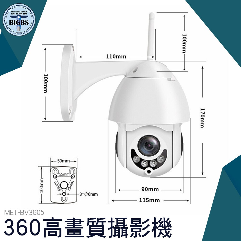 利器五金 可連手機遠程影像監控 1080P 雲台監視器 密錄器 360度監視器 BV3605