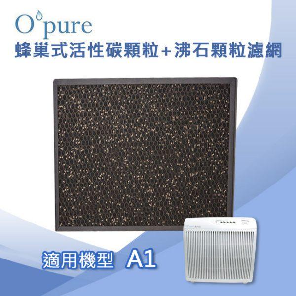 Opure臻淨 蜂巢式活性碳顆粒沸石濾網 適用機型A1空氣清淨機