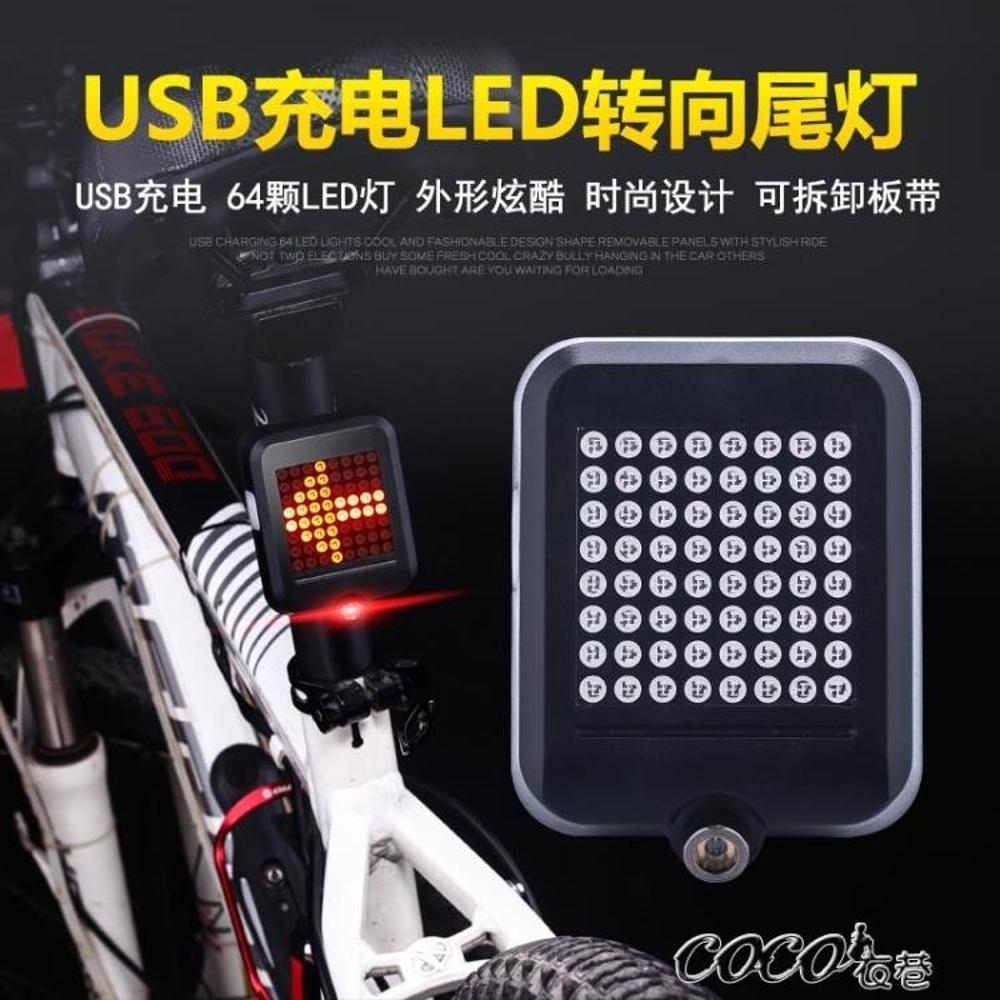車燈   自行車燈智慧感應轉向剎車激光尾燈USB充電山地車轉向安全警示燈 coco衣巷 母親節禮物