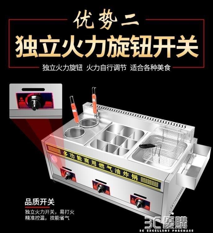 關東煮機器商用燃氣麻辣燙鍋串串香設備小吃炸爐鍋油炸機煤氣擺攤  聖誕節禮物