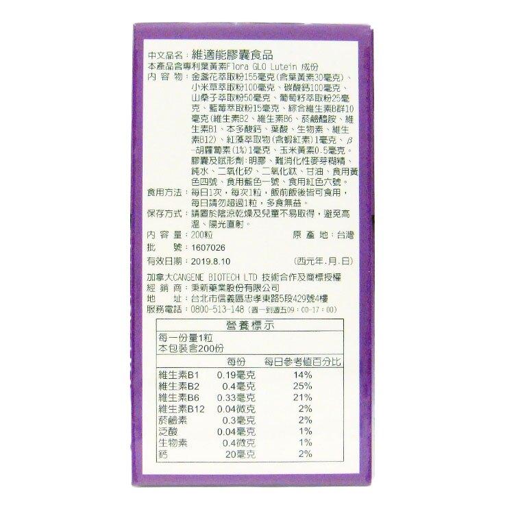 秉新 維適能 葉黃素30mg膠囊 200粒/瓶