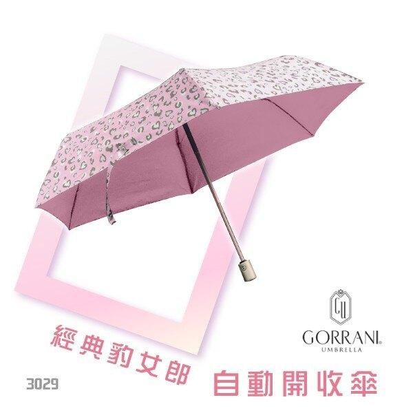 經典豹女郎自動傘 (白/粉/桔/藍)折傘 陽傘 抗UV 雨傘 防曬 晴雨傘 3029