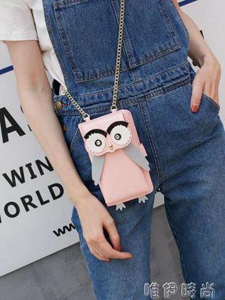 手機包 夏天手機包女新款迷你小包韓版可愛零錢包鍊條chic斜挎手機袋 唯伊時尚