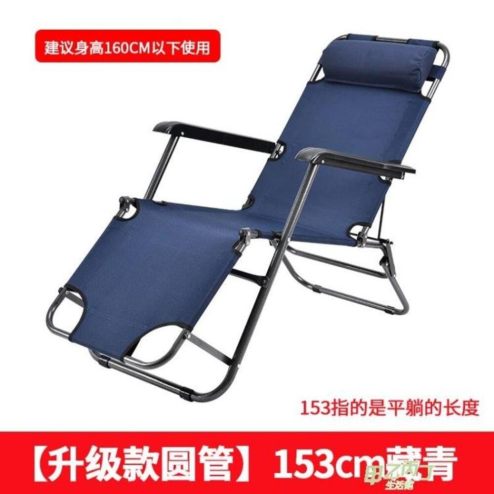 躺椅折疊椅多功能午休辦公室午睡床靠椅休息床便攜式床睡椅子家用