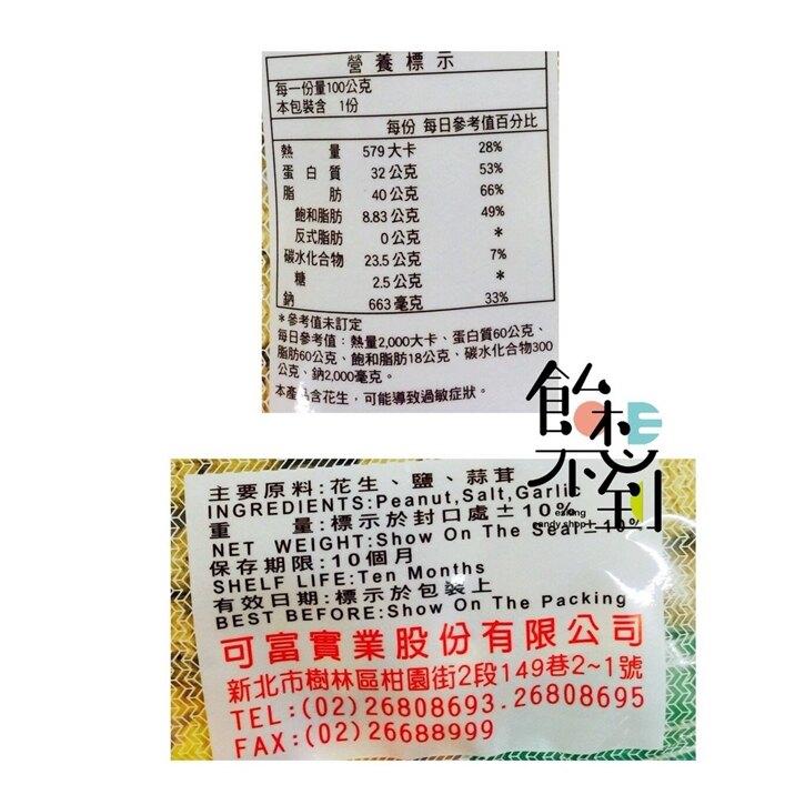 〚可富〛花生 - 鹹酥/蒜茸/紅殼