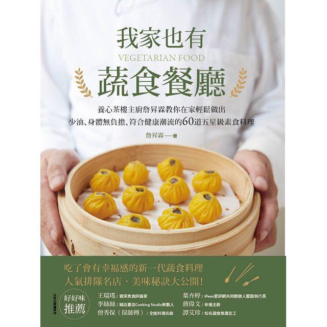 我家也有蔬食餐廳:養心茶樓主廚詹昇霖教你在家輕鬆做出少油、身體無負擔、符合健康潮流的60道五星級素食料理