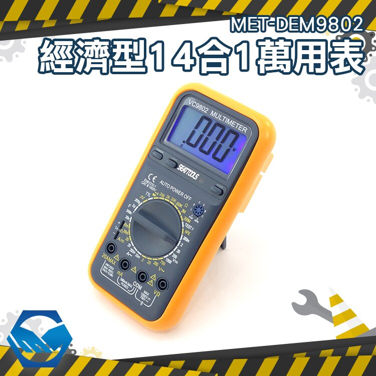 MET-DEM9802 經濟型14合1萬用表(火線/電容/方波/TTL/溫度/三極體測量)(ABS)