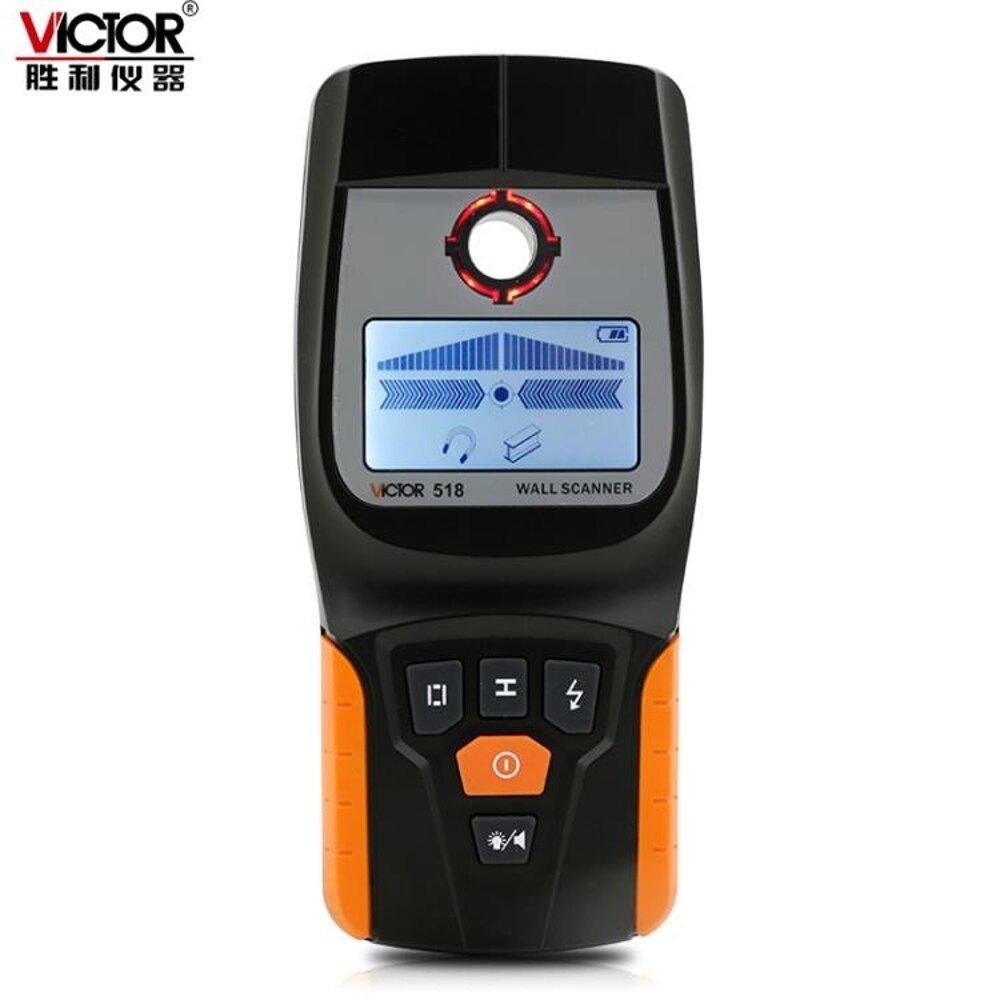 勝利多功能金屬探測器探測儀木材電纜牆壁電線牆體檢測儀VC518  YTL 雙12購物節
