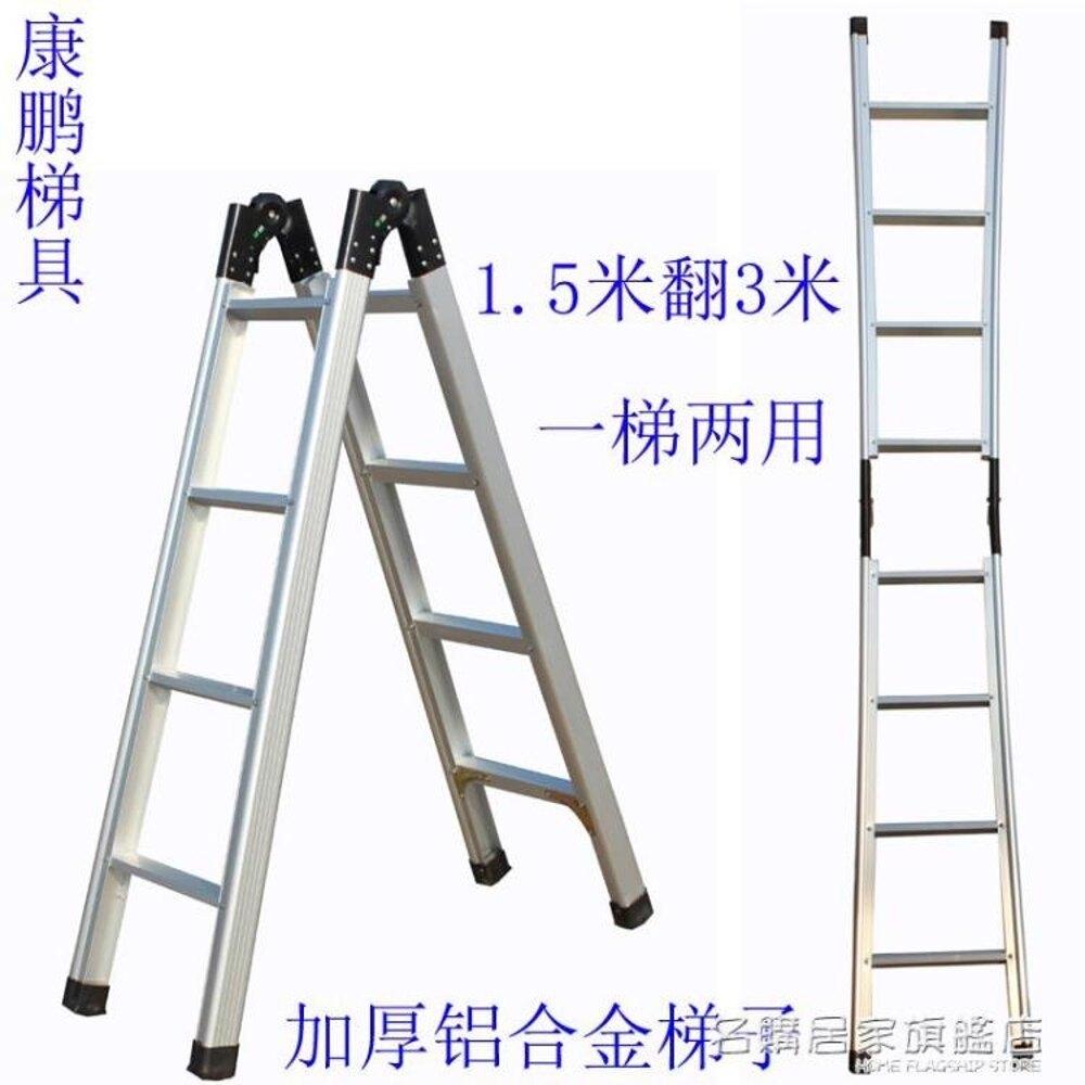 加厚鋁合金梯子人字梯家用摺疊梯兩用梯一字梯伸縮1.5米2米爬樓梯 ATF『名購居家』 雙12購物節