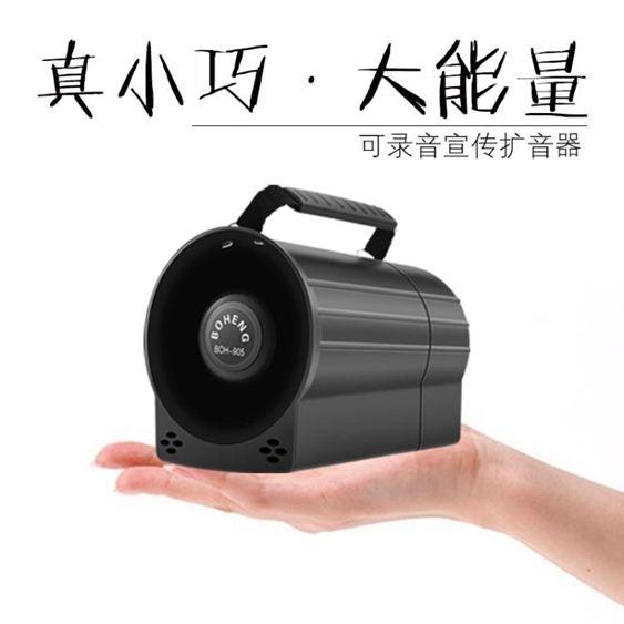 喊話器 大功率可充電錄音地攤叫賣小喇叭手持擴音喊話器大聲公導游宣傳林之舍家居