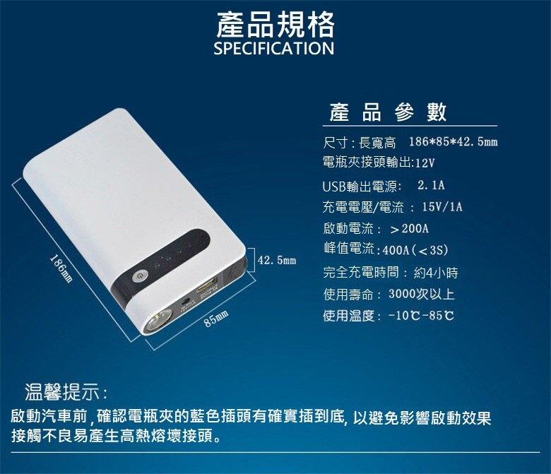 【現貨   免運費】超輕薄多功能鋰聚合物汽車應急啟動電源(13.8V供電 車子沒電, 應急啟動最方便), 兼5V USB充電寶