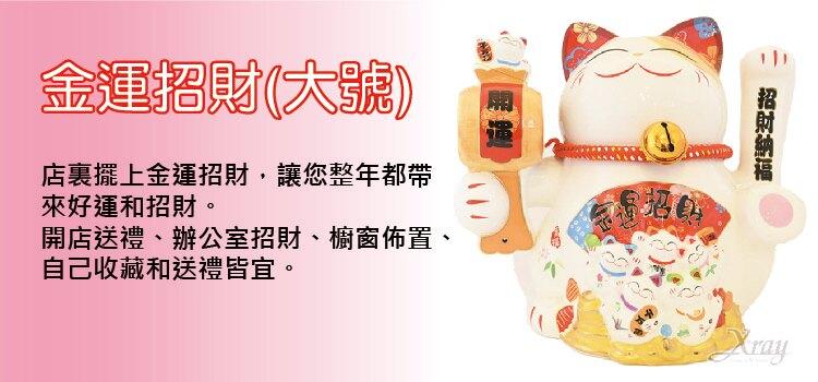金運招財-大,兩用/電池/插電/招財貓/開運/祈福商品/春節/過年佈置/擺飾/做生意/送禮,X射線【Z010010】