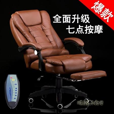 電腦椅家用辦公椅可躺老板椅按摩擱腳現代簡約升降轉椅宿舍座椅子「時尚彩虹屋」 聖誕節禮物